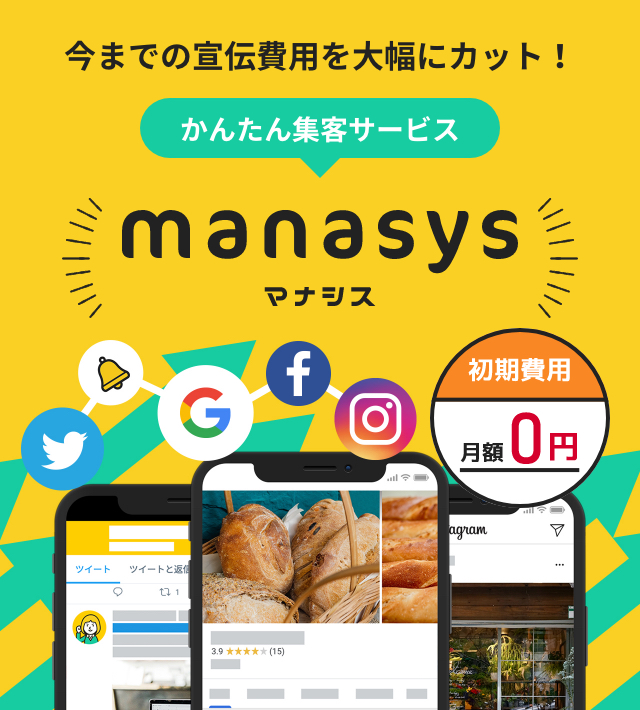 今までの宣伝費用を大幅にカット簡単集客サービスMANASYSマナシス
